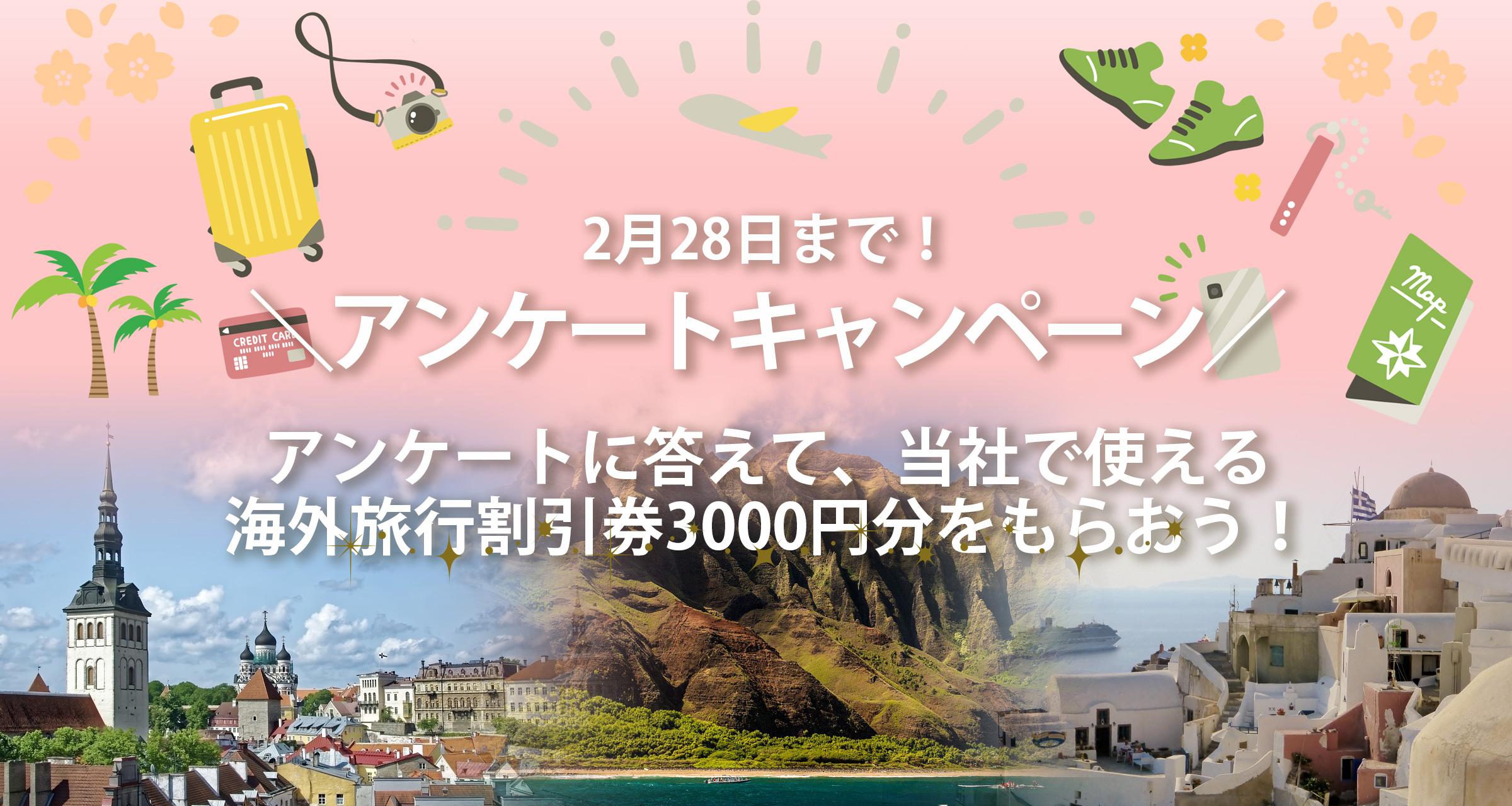 3000円分の\渡航再開後の/海外旅行割引券があたる!アンケートキャンペーン