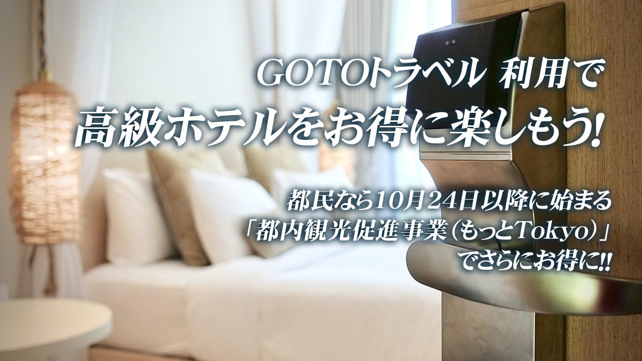 キャンペーン goto 都内 ホテル