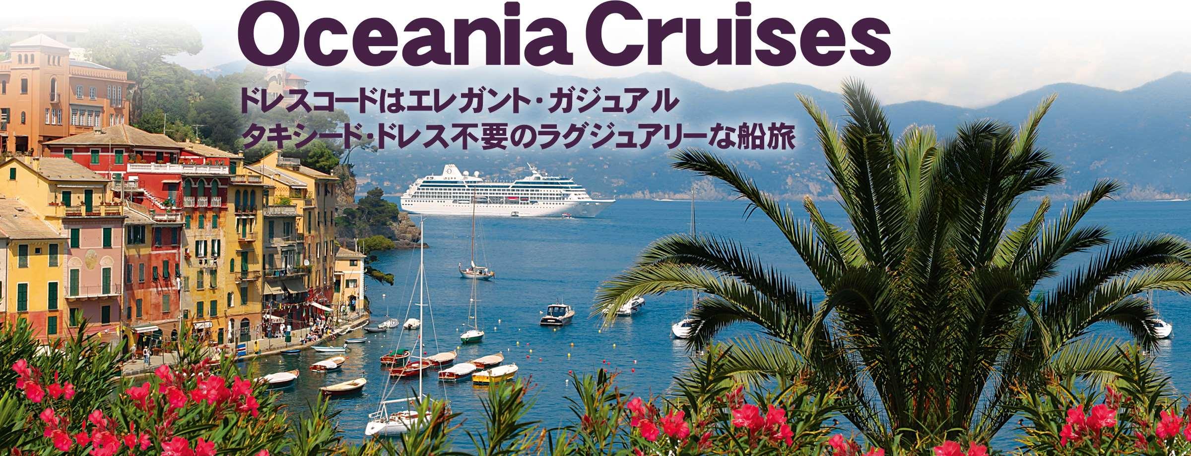 \フラッシュキャンペーン/ 12月27日(金)まで 2020年9月1日出航オーシャニア・リビエラ地中海クルーズ 最大30%オフ