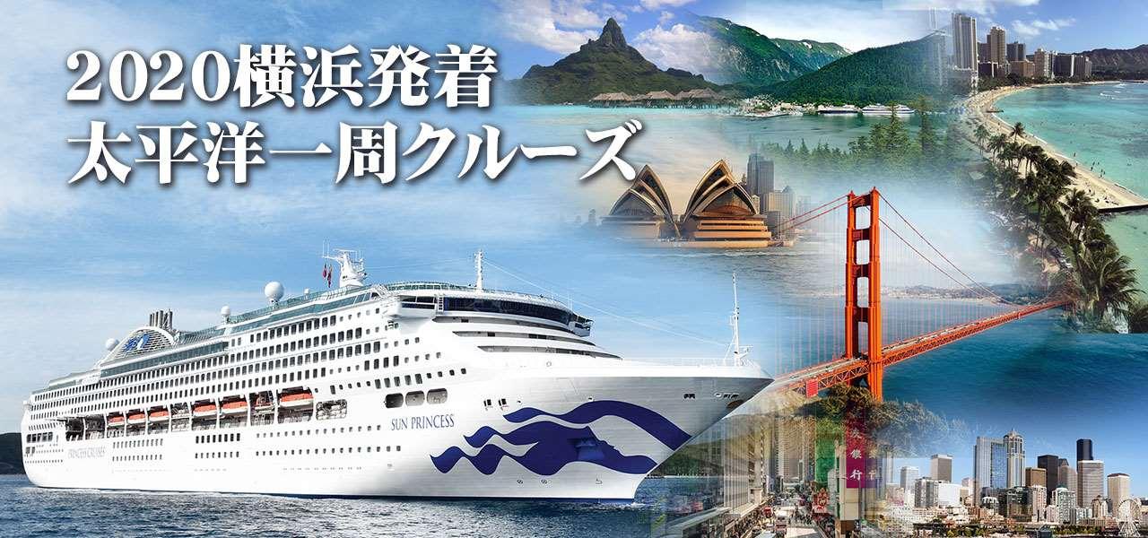 お得なキャンペーン!太平洋一周2020 横浜発着 サン・プリンセス
