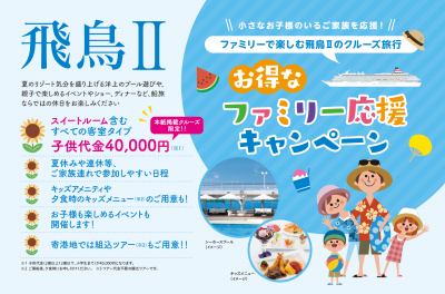 飛鳥Ⅱ「ファミリー応援キャンペーン」対象3クルーズのすべての客室タイプでこども代金が40,000円!