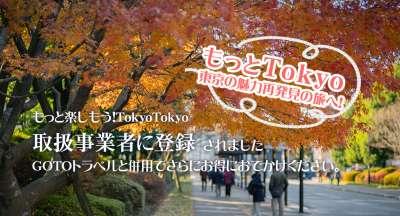 「都民割」11月2日開始 都内観光促進事業(もっとTokyo)取扱事業者に登録されました