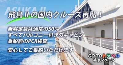 飛鳥Ⅱ GOTOトラベル 12月の適用クルーズと料金(更新版)