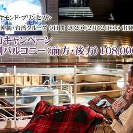 まだ間に合う!ダイヤモンド・プリンセス「沖縄と台湾クルーズ」直前キャンペーン