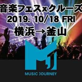 Music Journey 日本初開催アーティストとの音楽フェスクルーズ